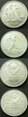 Silver Ruble 1924
