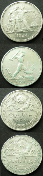 Silver ruble and fifty kopecks in 1924