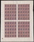 Russia 1918 Liapine 16 printing sheet (15k brown violet and blue).jpg