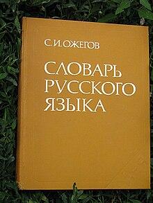бесплатно скачать словарь