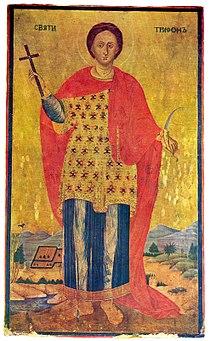 Saint-Triphon-icon-Sozopol-Bulgaria-1857.jpg