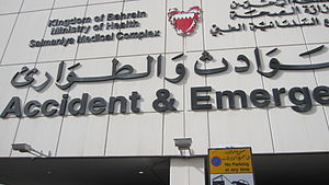 Salmaniya Medical Complex - The entrance to the Accident and Emergency department.