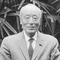 笹森順造 - ウィキペディアより引用
