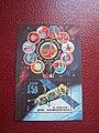Sello URSS - 1983, día de la astronáutica.jpg