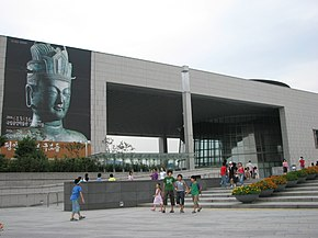 Seoul-National.Museum.of.Korea-01.jpg