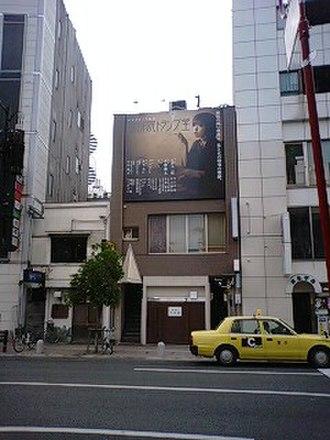 Smoking in Japan - Image: September 3 08 smoking Japanese lady in lounge ad on Akitamachi