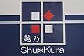ShuKura Logo.jpg