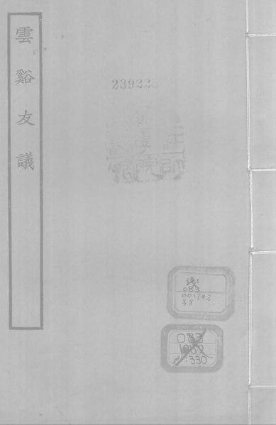 File:Sibu Congkan Xubian349-范攄-雲谿友議-1-1.djvu