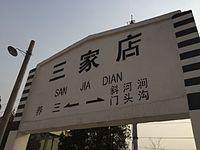 Sign of Sanjiadian Railway Station (20160321155013).jpg