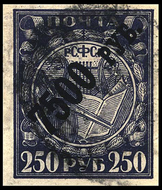 Postage stamps and postal history of Russia - 250-ruble stamp of 1921, surcharged to 7,500 rubles in 1922.