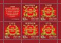 Stamp Russia Cities Medvedev 2010.jpg