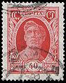 Stamp Soviet Union 1927 292.jpg