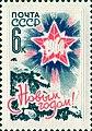 Stamp Soviet Union 1932 CPA2966.jpg