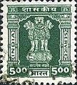 Stamp of India - 1984 - Colnect 582601 - 1 - Capital of Ashoka Pillar.jpeg