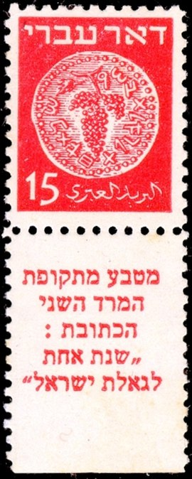 Stamp of Israel - Coins Doar Ivri 1948 - 15mil wrong tab