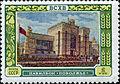 Stamp of USSR 1876.jpg