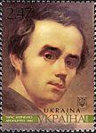 Stamp of Ukraine s902.jpg