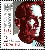 Stamps of Ukraine, 2013-62.jpg