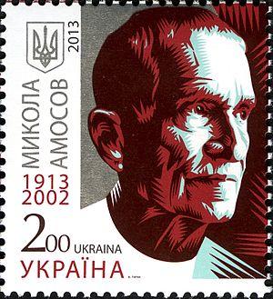 Nikolai Amosov - Stamp of Ukraine, 2013