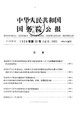 State Council Gazette - 1958 - Issue 33.pdf