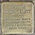 Stolperstein für Tetjana Trochymenko (Тетяна Трохименко) (Perejaslaw-Chmelnyzkyj).jpg