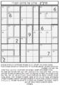 Sudoku 11 a84.png
