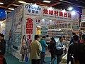 Taipei IT Month GVOedu 20131130.jpg
