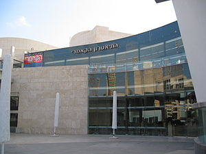 Cameri Theater - Cameri Theatre, Tel Aviv