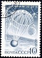 The Soviet Union 1970 CPA 3953 stamp (Capsule with Moon Rock Landing on Earth (1970.09.24)) cancelled.jpg