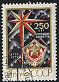 The Soviet Union 1971 CPA 4042 stamp (Star and Miner's Glory Medal against Coal) cancelled.jpg