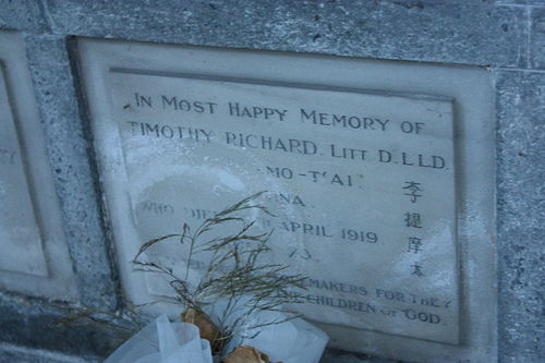 The ashes of Timothy Richard, Golders Green Crematorium
