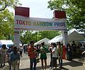 TokyoRainbowPrideParade-maingate-sunny-may8-2016.jpg
