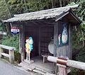 Totoro Busstop Sep2013 02.jpg