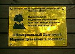 TsvetaevamuzKor1.jpg