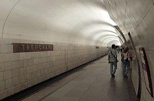 Tverskaya (Moscow Metro) - Station platform of Tverskaya station