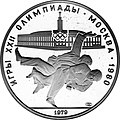 USSR 1979 10rubles Ag Olympics80 Judo (LMD) a.jpg