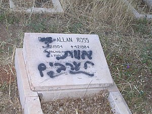 English: Vandalized grave. Graffiti מוות לערבי...