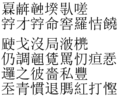 Vietnamese chu nom example.png