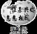 Wikipedia-logo-v2a1.png