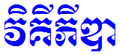 Wikipedia Khmae.PNG