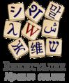 Wiktionary-logo-tt.png