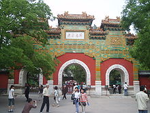 Wofo Temple Gate.JPG