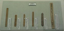 Wooden tablets (copy) in 7-8th c.jpg