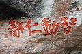 Wuyi Shan Fengjing Mingsheng Qu 2012.08.22 17-04-31.jpg