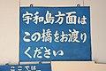Yawatahama Station-2015-03.jpg