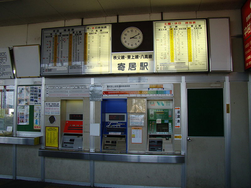 File:Yorii-ticketmachine.jpg
