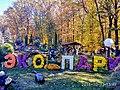 «Фельдман-Екопарк»-регіональний ландшафтний парк у Дергачівському районі Харківської області(3).jpg