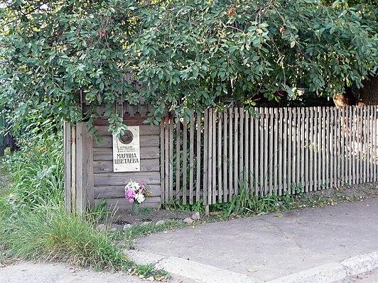 Литературно-художественный музей Марины и Анастасии Цветаевых