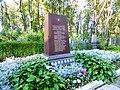 Братская воинская могила; Санкт-Петербург.jpg
