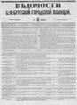Ведомости Санкт-Петербургской Городской Полиции, 1849-12-24.pdf